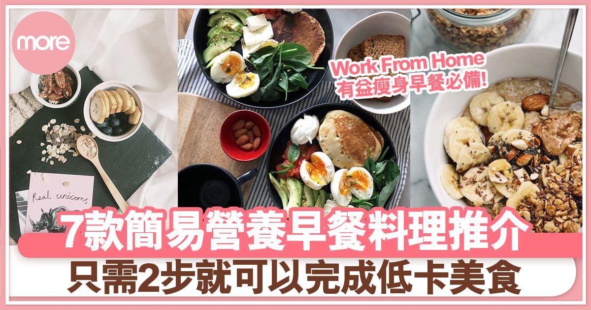 7款簡易快速早餐食譜料理推介:燕麥粥、麥片、多士 只需兩步就可以完成?