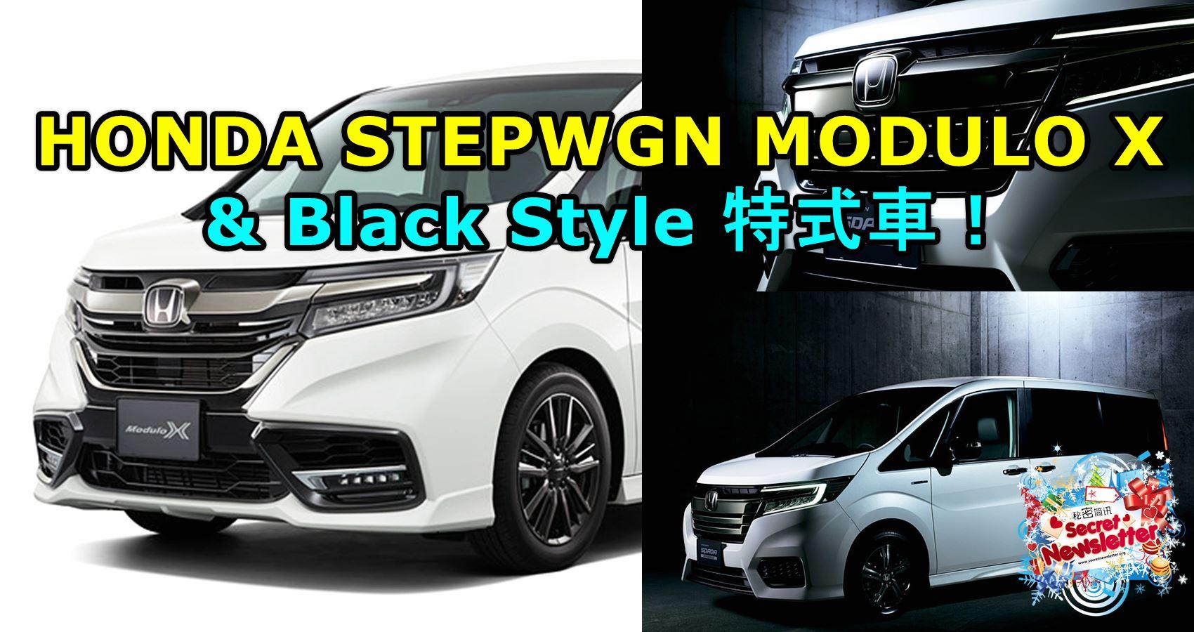 2019 HONDA STEPWGN MODULO X & Black Style 特式車! - JUSTYOU